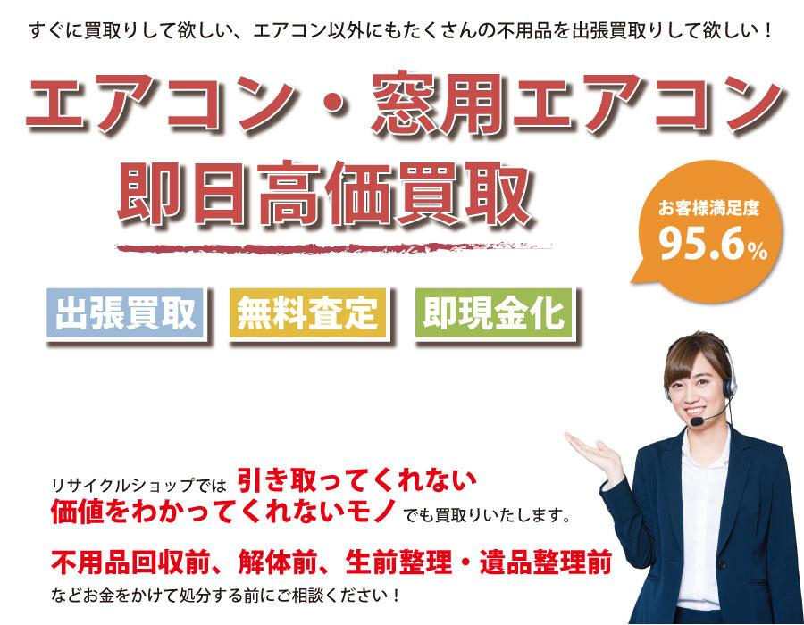 香川県内でエアコン・窓用エアコンの即日出張買取りサービス・即現金化、処分まで対応いたします。