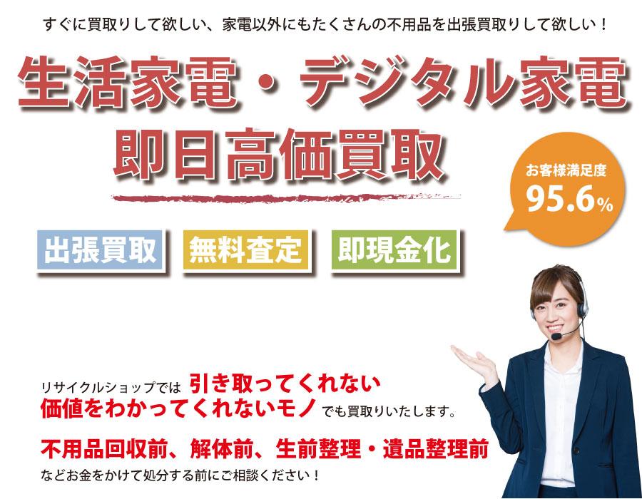 香川県内即日家電製品高価買取サービス。他社で断られた家電製品も喜んでお買取りします!