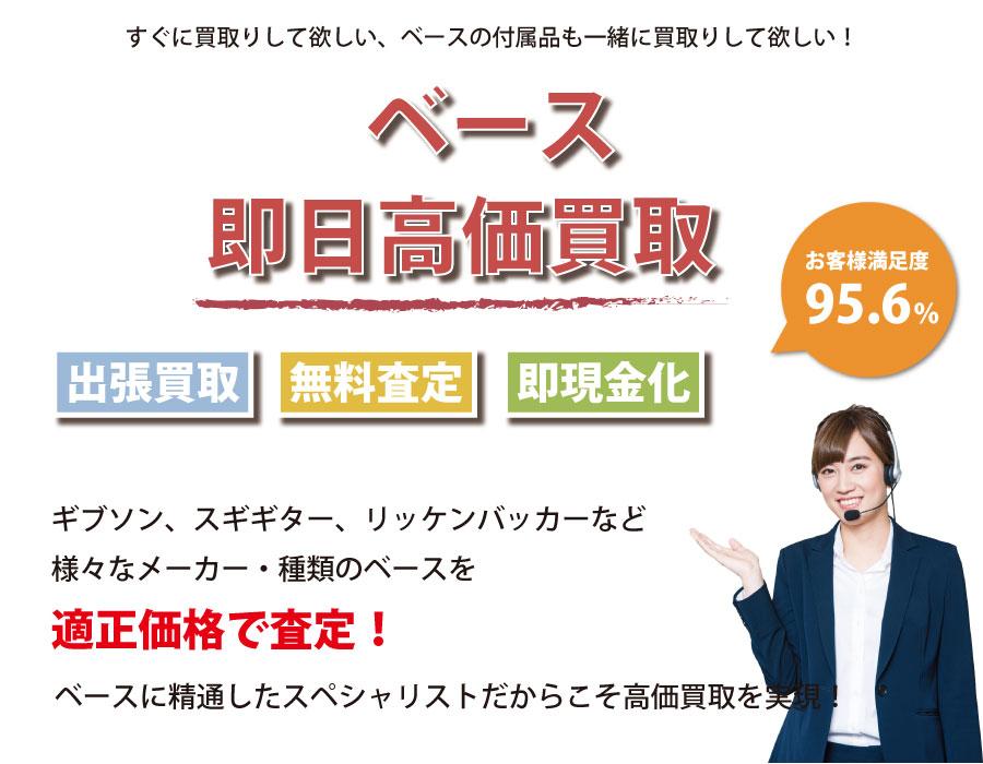 香川県内即日ベース高価買取サービス。ベースに精通したスペシャリストが適正価格で査定!