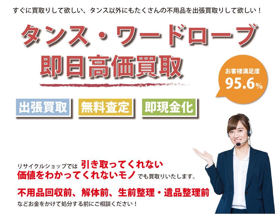 香川県内でタンス・ワードローブの即日出張買取りサービス・即現金化、処分まで対応いたします。