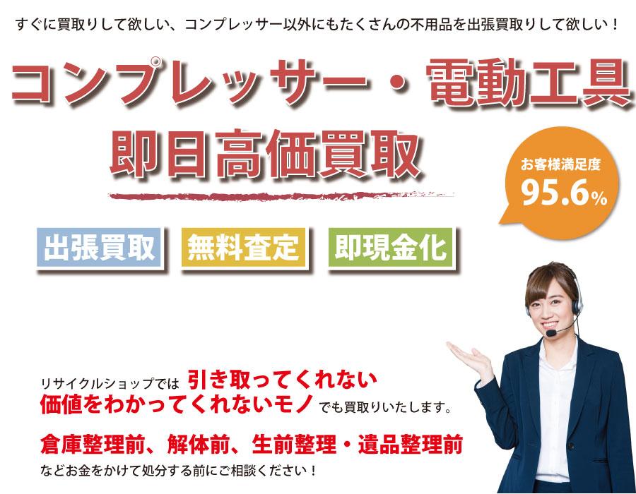 香川県内でコンプレッサーの即日出張買取りサービス・即現金化、処分まで対応いたします。