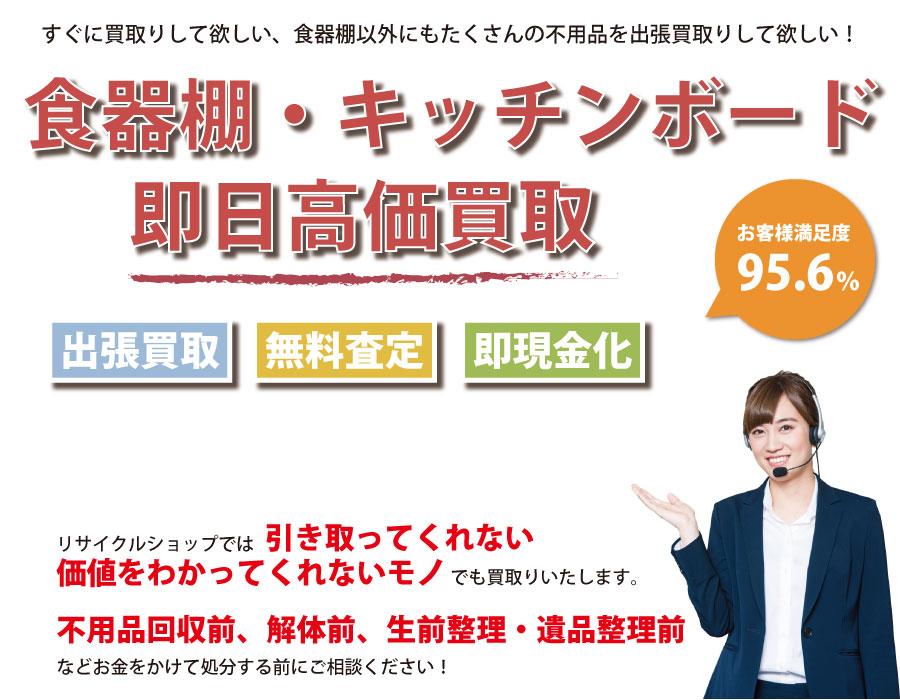 香川県内で食器棚の即日出張買取りサービス・即現金化、処分まで対応いたします。