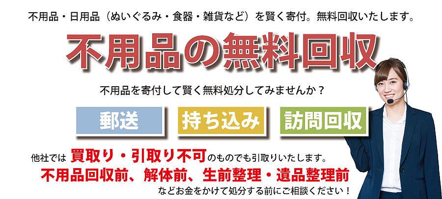 香川県内で不用品・日用品(ぬいぐるみ・食器・雑貨など)で寄付受付中。不用品無料回収・訪問回収可能。