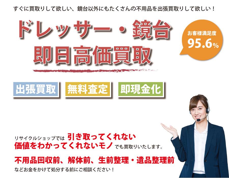 香川県内でドレッサー・鏡台の即日出張買取りサービス・即現金化、処分まで対応いたします。