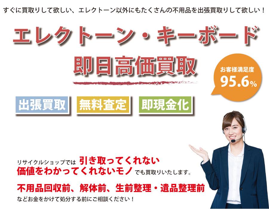 香川県内でエレクトーン・キーボードの即日出張買取りサービス・即現金化、処分まで対応いたします。