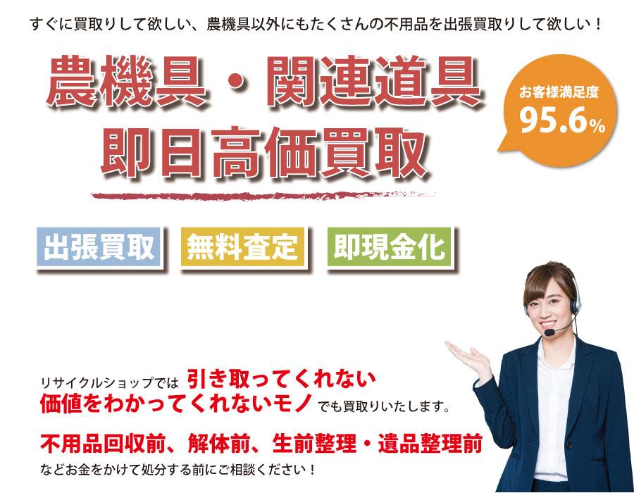 香川県内即日農機具高価買取サービス。他社で断られた農機具も喜んでお買取りします!