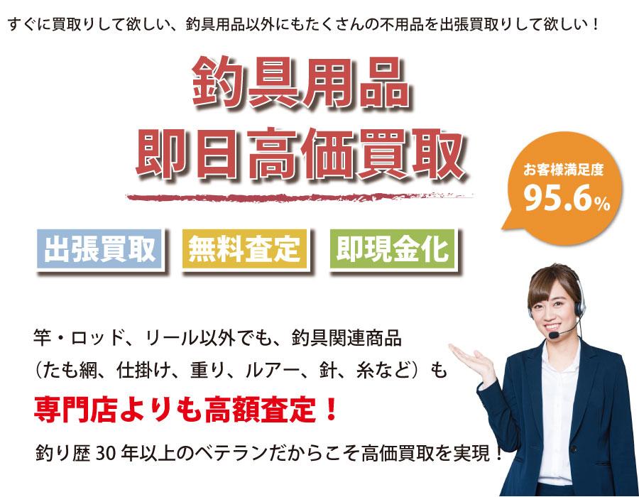 香川県内即日釣具高価買取サービス。他社で断られた釣具も喜んでお買取りします!