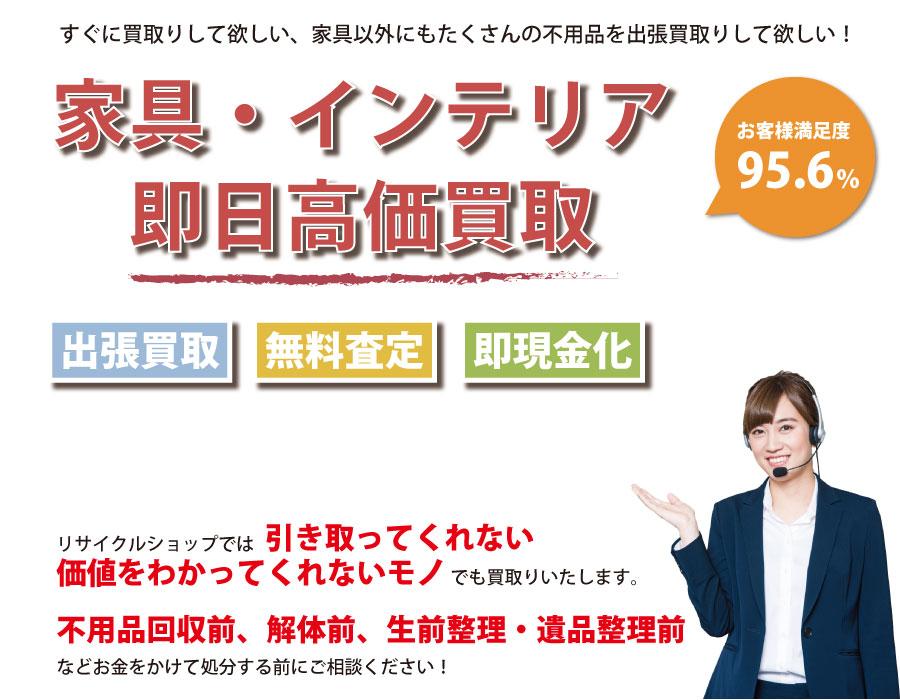 香川県内家具・インテリア即日高価買取サービス。他社で断られた家具も喜んでお買取りします!
