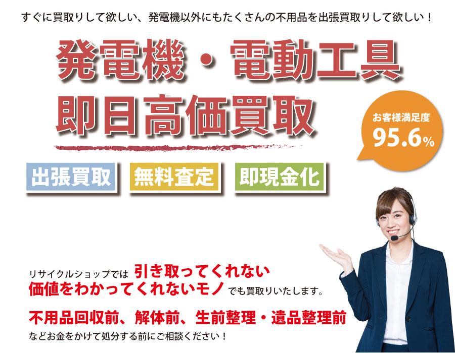 香川県内で発電機の即日出張買取りサービス・即現金化、処分まで対応いたします。