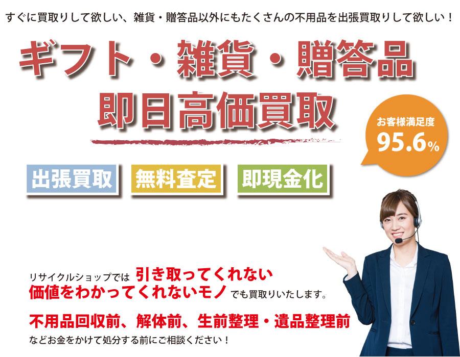 香川県内即日ギフト・生活雑貨・贈答品高価買取サービス。他社で断られたギフト・生活雑貨・贈答品も喜んでお買取りします!