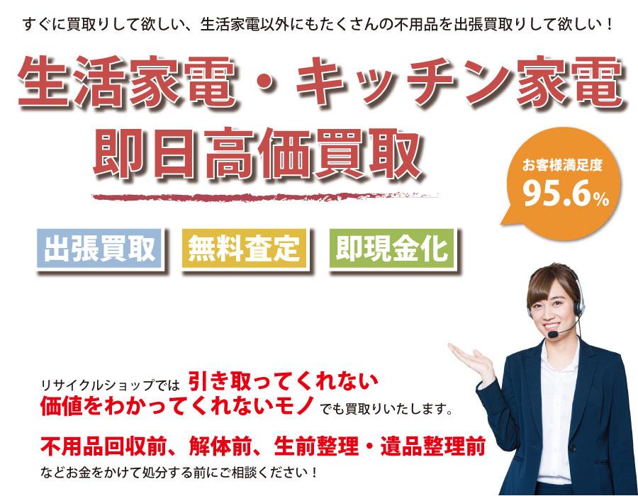 香川県内で生活家電の即日出張買取りサービス・即現金化、処分まで対応いたします。