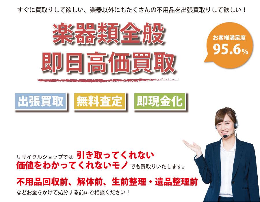 香川県内即日楽器高価買取サービス。ご満足いただける価格で買取りいたします!
