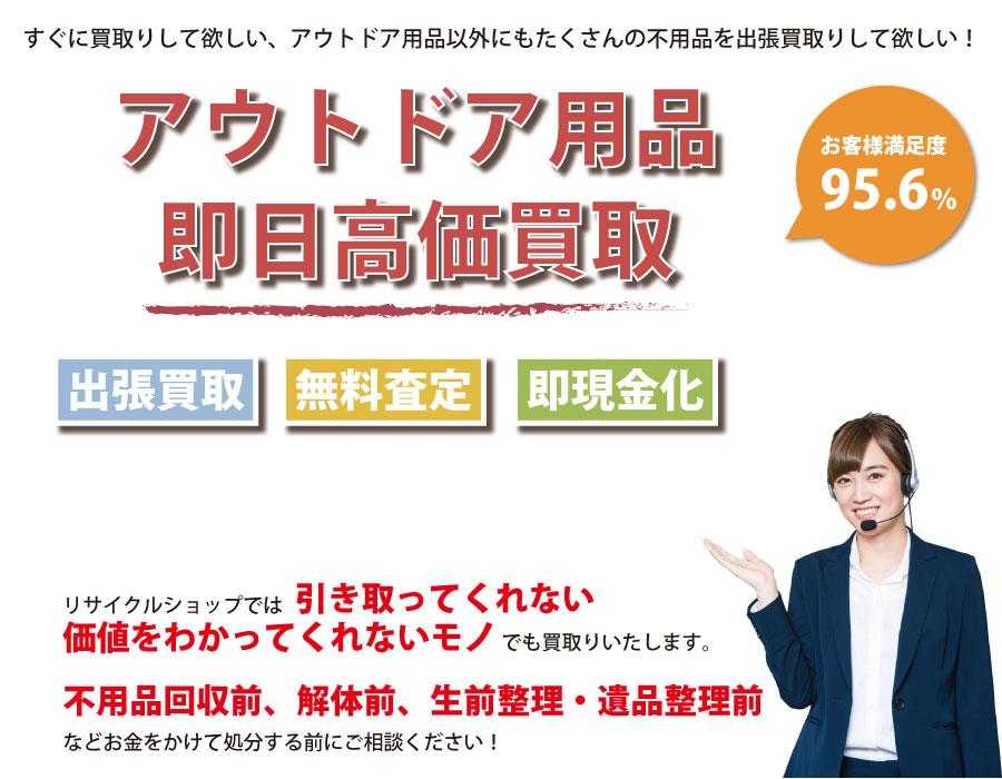 香川県内即日アウトドア用品高価買取サービス。他社で断られたアウトドア用品も喜んでお買取りします!