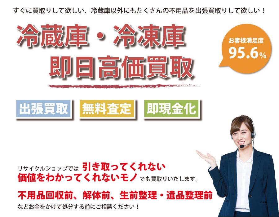香川県内で冷蔵庫の即日出張買取りサービス・即現金化、処分まで対応いたします。