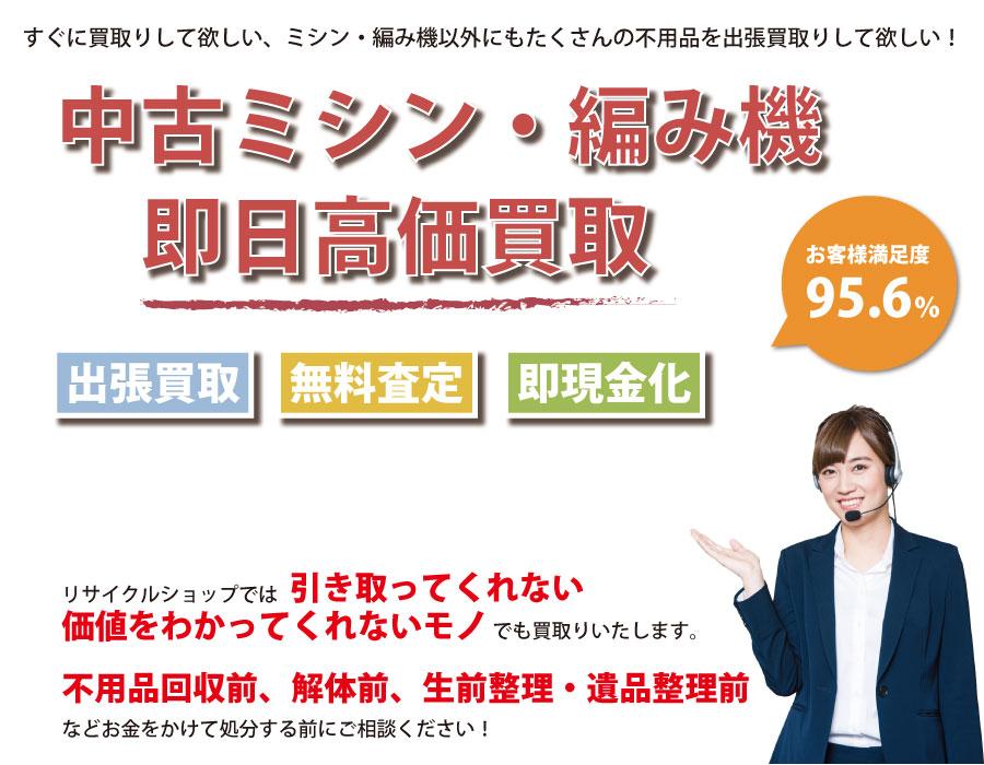 香川県内で中古ミシン・編み機の即日出張買取りサービス・即現金化、処分まで対応いたします。