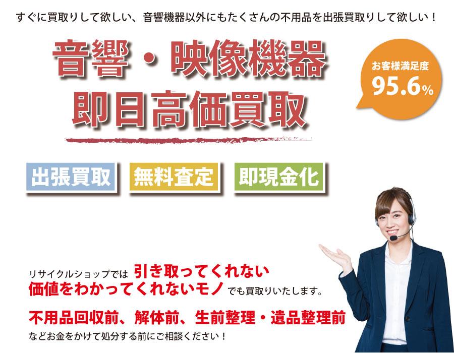 香川県内即日音響・映像機器高価買取サービス。他社で断られた音響・映像機器も喜んでお買取りします!