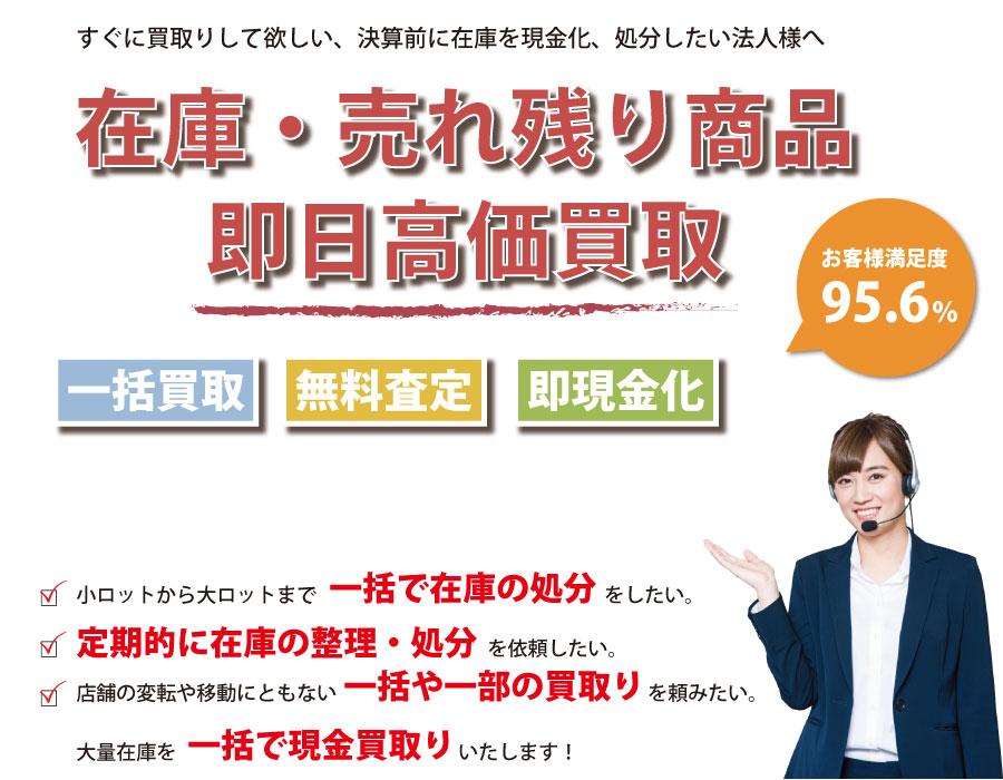 香川県内即日在庫高価買取サービス。他社で断られた在庫も喜んでお買取りします!