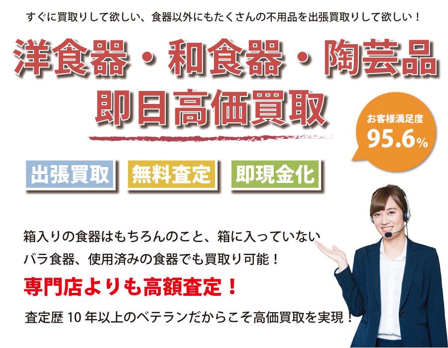 香川県食器高価買取サービス。香川県下最高額での買取保証!
