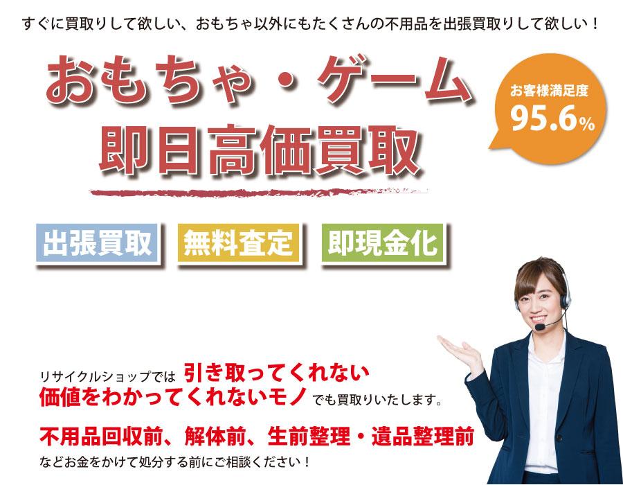 香川県内即日おもちゃ・ゲーム高価買取サービス。他社で断られたおもちゃも喜んでお買取りします!