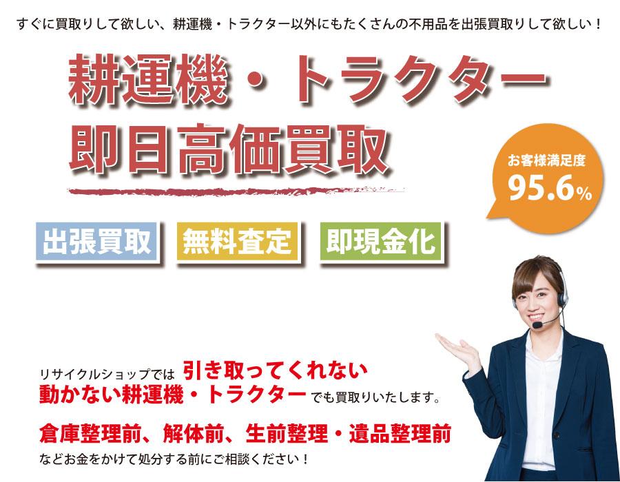 香川県内で耕運機・トラクターの即日出張買取りサービス・即現金化、処分まで対応いたします。