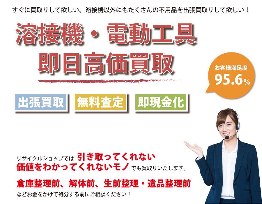 香川県内で溶接機の即日出張買取りサービス・即現金化、処分まで対応いたします。