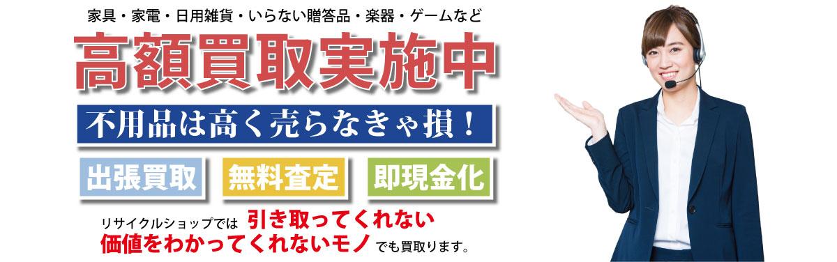 香川県内の不用品買取りは香川タカラリサイクルまでお任せください。